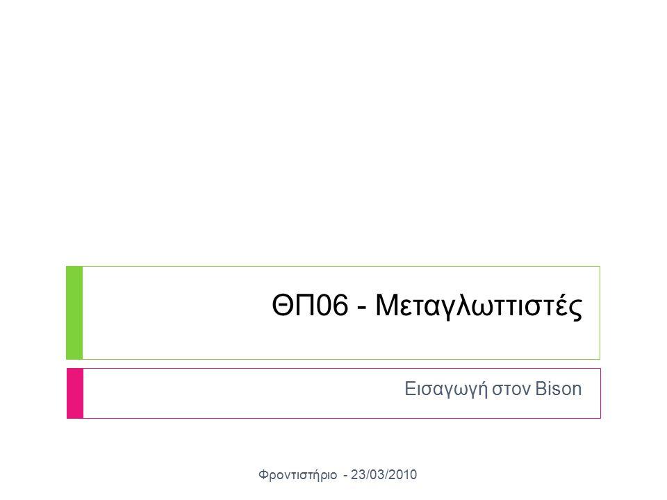 ΘΠ06 - Μεταγλωττιστές Εισαγωγή στον Bison Φροντιστήριο - 23/03/2010