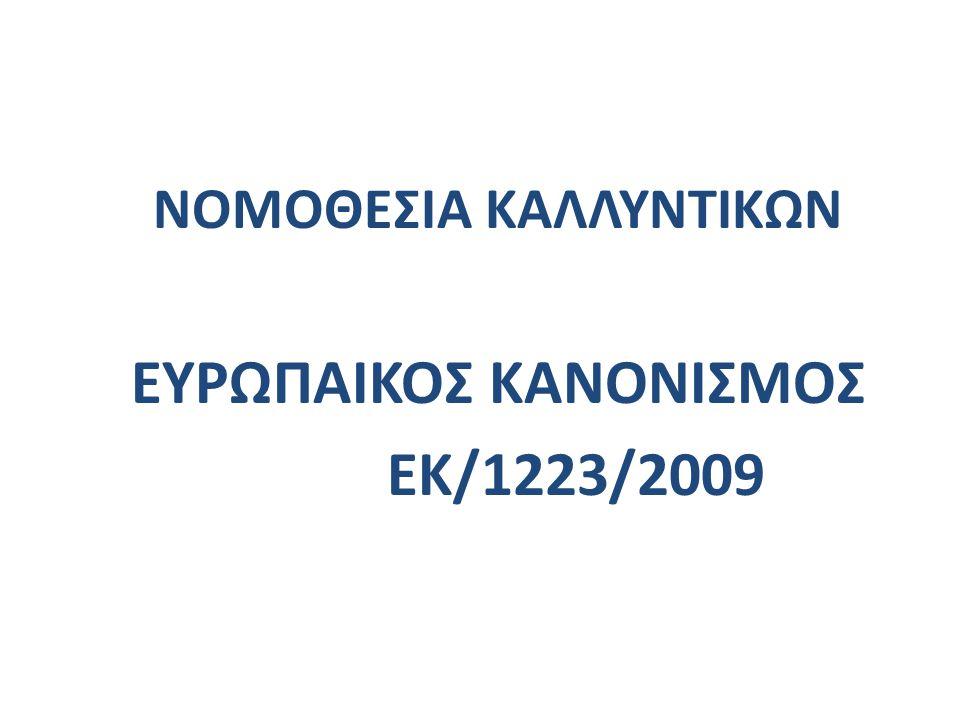 ΝΟΜΟΘΕΣΙΑ ΚΑΛΛΥΝΤΙΚΩΝ ΕΥΡΩΠΑΙΚΟΣ ΚΑΝΟΝΙΣΜΟΣ EΚ/1223/2009