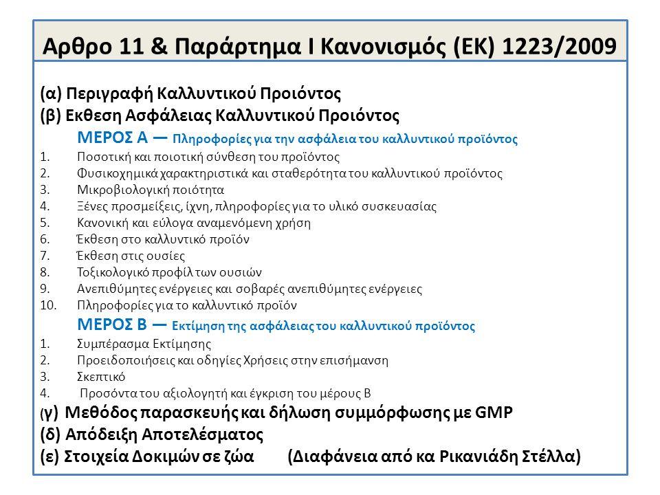 Αρθρο 11 & Παράρτημα Ι Κανονισμός (ΕΚ) 1223/2009 (α) Περιγραφή Καλλυντικού Προιόντος (β) Εκθεση Ασφάλειας Καλλυντικού Προιόντος ΜΕΡΟΣ Α — Πληροφορίες