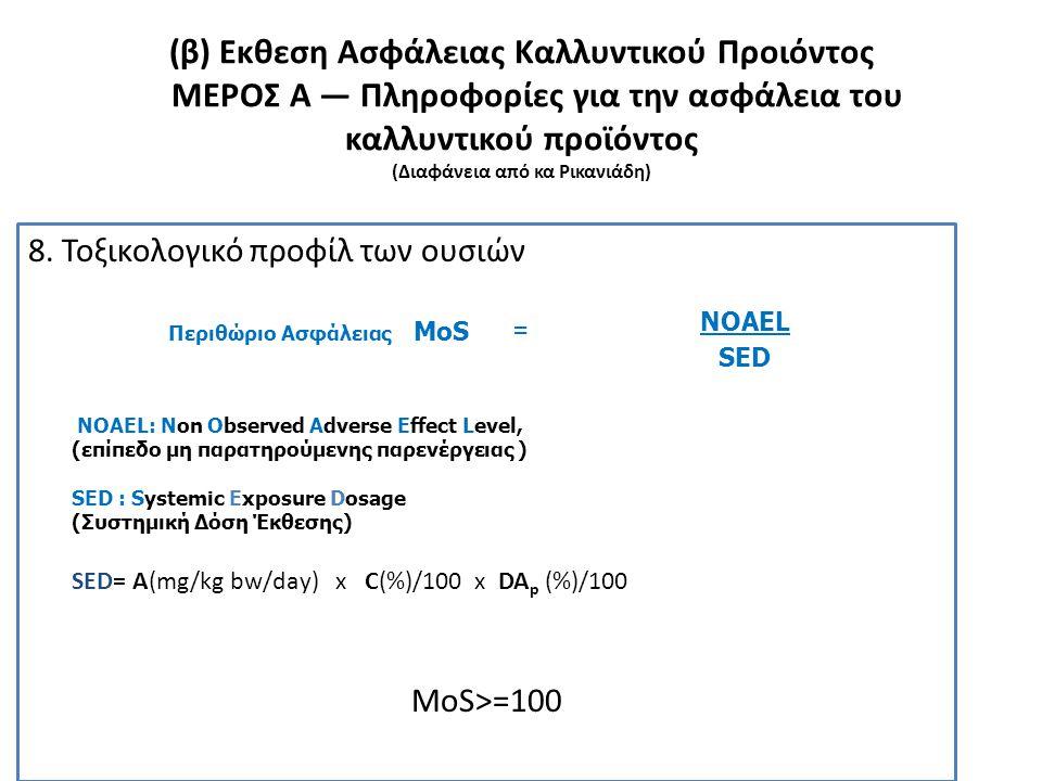 (β) Εκθεση Ασφάλειας Καλλυντικού Προιόντος ΜΕΡΟΣ Α — Πληροφορίες για την ασφάλεια του καλλυντικού προϊόντος (Διαφάνεια από κα Ρικανιάδη) 8. Τοξικολογι