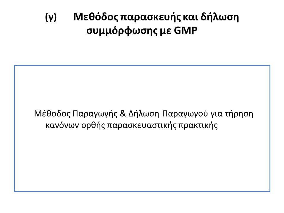 (γ) Μεθόδος παρασκευής και δήλωση συμμόρφωσης με GMP Μέθοδος Παραγωγής & Δήλωση Παραγωγού για τήρηση κανόνων ορθής παρασκευαστικής πρακτικής
