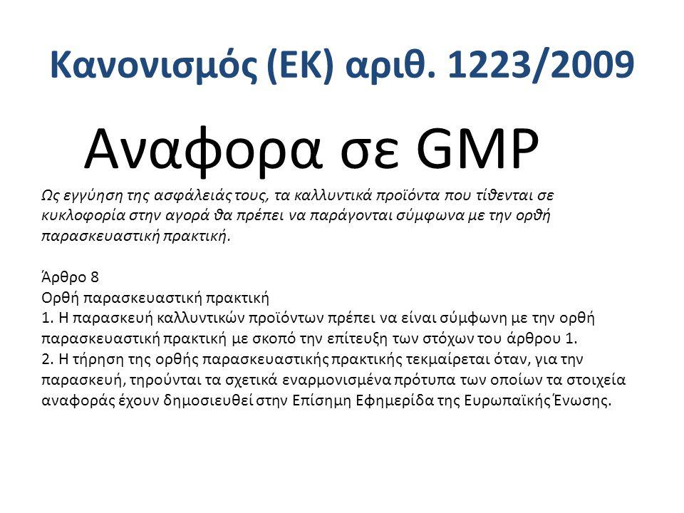 Κανονισμός (ΕΚ) αριθ. 1223/2009 Αναφορα σε GMP Ως εγγύηση της ασφάλειάς τους, τα καλλυντικά προϊόντα που τίθενται σε κυκλοφορία στην αγορά θα πρέπει ν