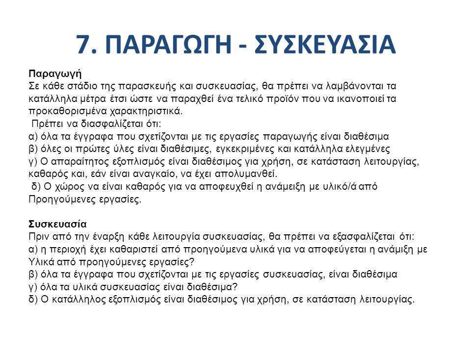 7. ΠΑΡΑΓΩΓΗ - ΣΥΣΚΕΥΑΣΙΑ Παραγωγή Σε κάθε στάδιο της παρασκευής και συσκευασίας, θα πρέπει να λαμβάνονται τα κατάλληλα μέτρα έτσι ώστε να παραχθεί ένα