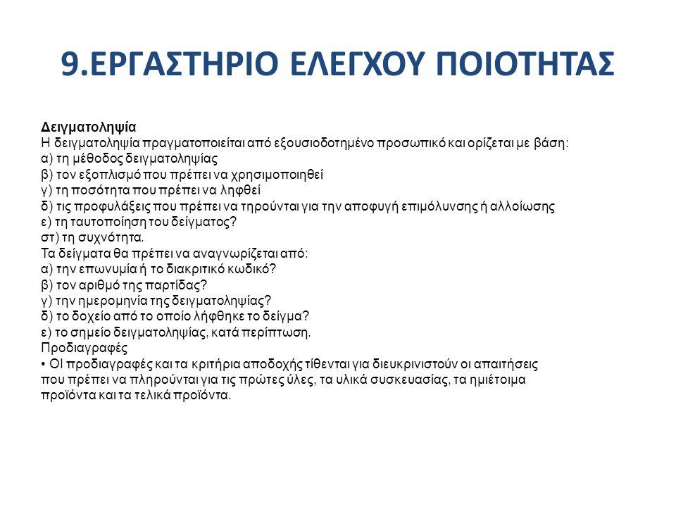 9.ΕΡΓΑΣΤΗΡΙΟ ΕΛΕΓΧΟΥ ΠΟΙΟΤΗΤΑΣ Δειγματοληψία Η δειγματοληψία πραγματοποιείται από εξουσιοδοτημένο προσωπικό και ορίζεται με βάση: α) τη μέθοδος δειγμα