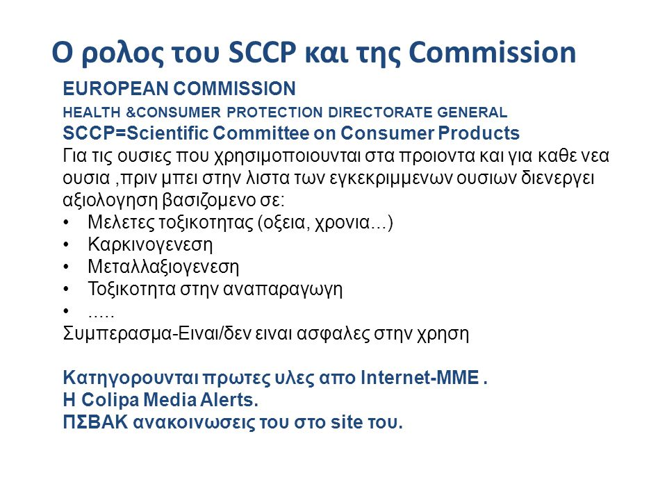Ο ρολος του SCCP και της Commission EUROPEAN COMMISSION HEALTH &CONSUMER PROTECTION DIRECTORATE GENERAL SCCP=Scientific Committee on Consumer Products