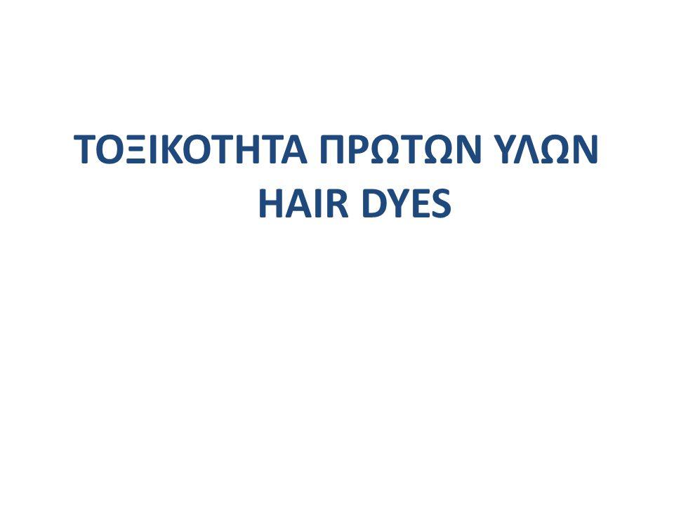 ΤΟΞΙΚΟΤΗΤΑ ΠΡΩΤΩΝ ΥΛΩΝ HAIR DYES