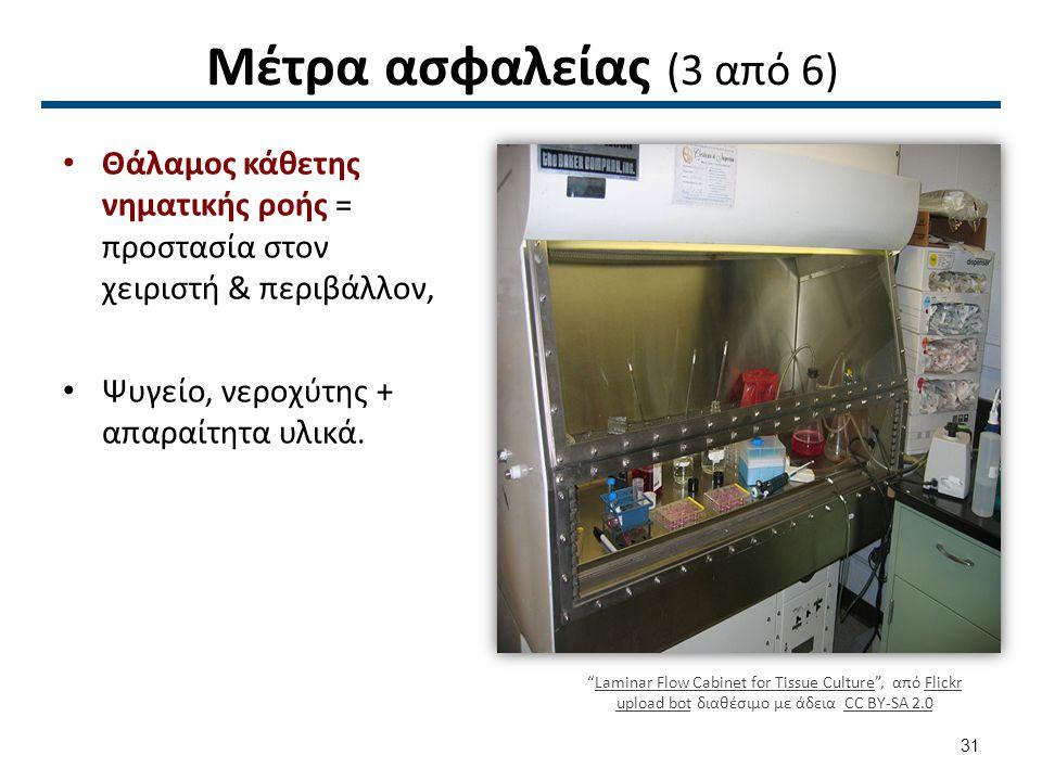 """Μέτρα ασφαλείας (3 από 6) Θάλαμος κάθετης νηματικής ροής = προστασία στον χειριστή & περιβάλλον, Ψυγείο, νεροχύτης + απαραίτητα υλικά. """"Laminar Flow C"""