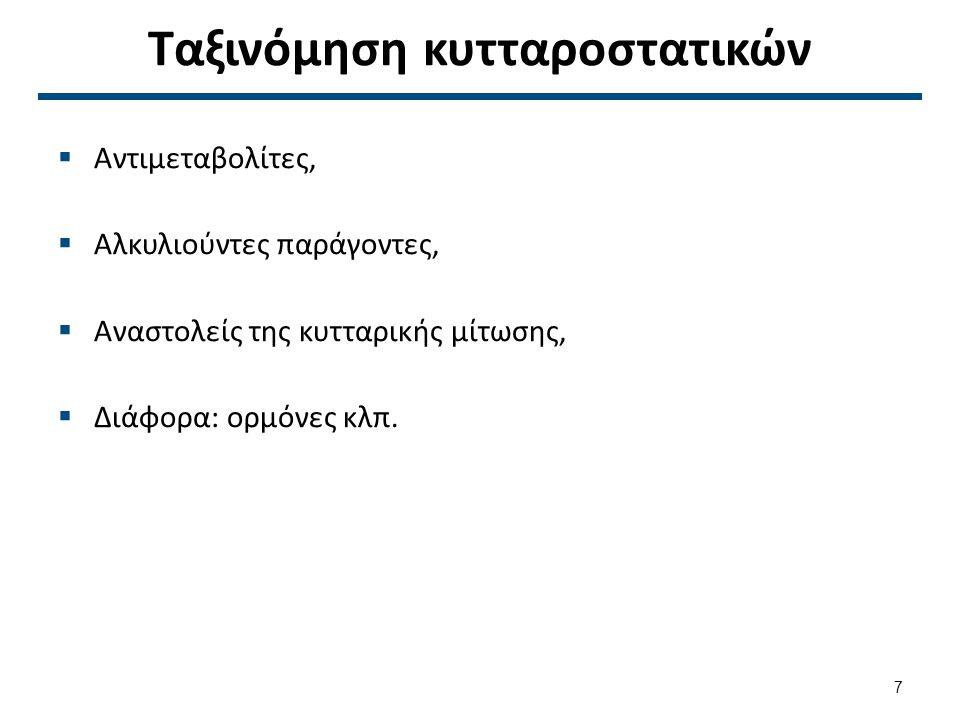 Ταξινόμηση κυτταροστατικών  Αντιμεταβολίτες,  Αλκυλιούντες παράγοντες,  Αναστολείς της κυτταρικής μίτωσης,  Διάφορα: ορμόνες κλπ. 7