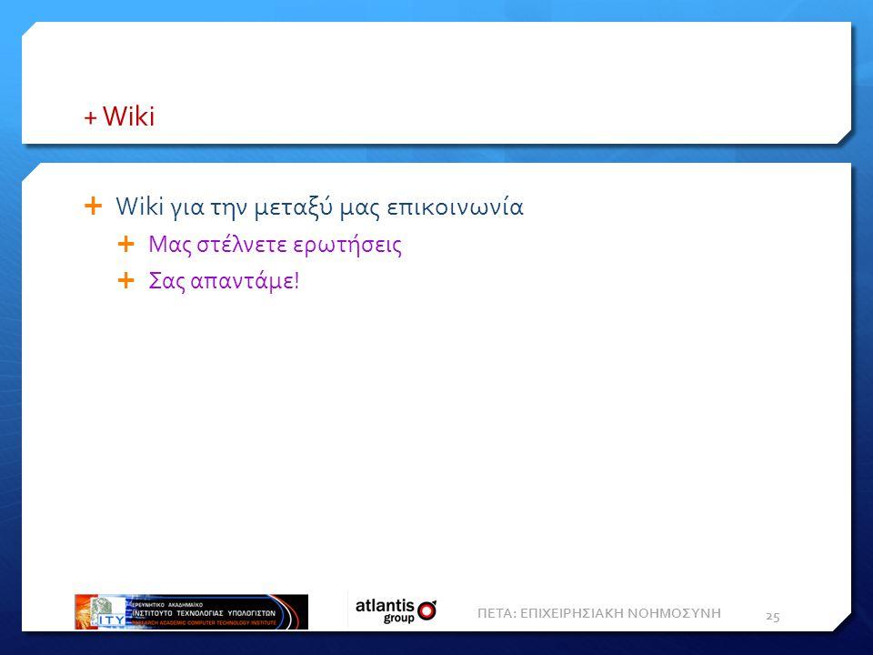 + Wiki  Wiki για την μεταξύ μας επικοινωνία  Μας στέλνετε ερωτήσεις  Σας απαντάμε.