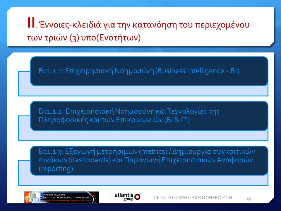 II. Έννοιες-κλειδιά για την κατανόηση του περιεχομένου των τριών (3) υπο(Ενοτήτων) ΠΕΤΑ: ΕΠΙΧΕΙΡΗΣΙΑΚΗ ΝΟΗΜΟΣΥΝΗ 45 Bc1.1.1: Επιχειρησιακή Nοημοσύνη (