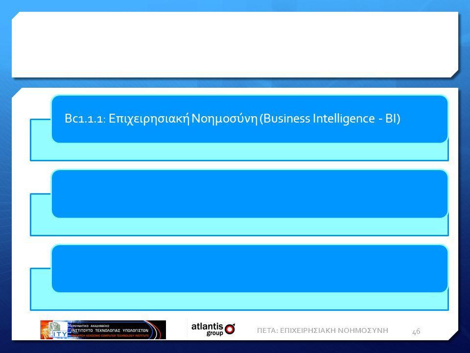 ΠΕΤΑ: ΕΠΙΧΕΙΡΗΣΙΑΚΗ ΝΟΗΜΟΣΥΝΗ 46 Bc1.1.1: Επιχειρησιακή Nοημοσύνη (Business Intelligence - ΒΙ)