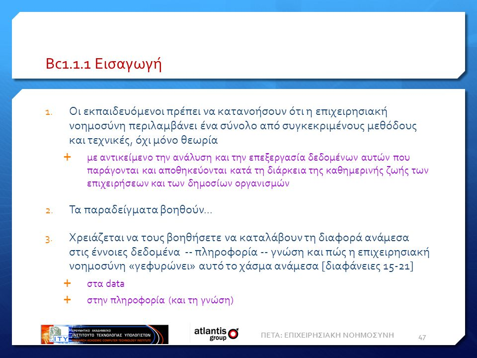 Bc1.1.1 Εισαγωγή 1.