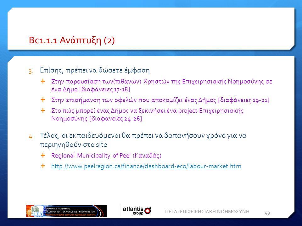 Bc1.1.1 Ανάπτυξη (2) 3.