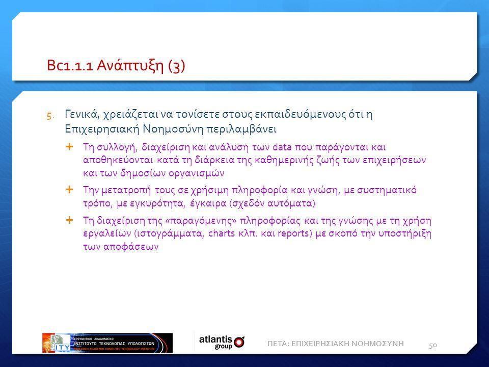 Bc1.1.1 Ανάπτυξη (3) 5.