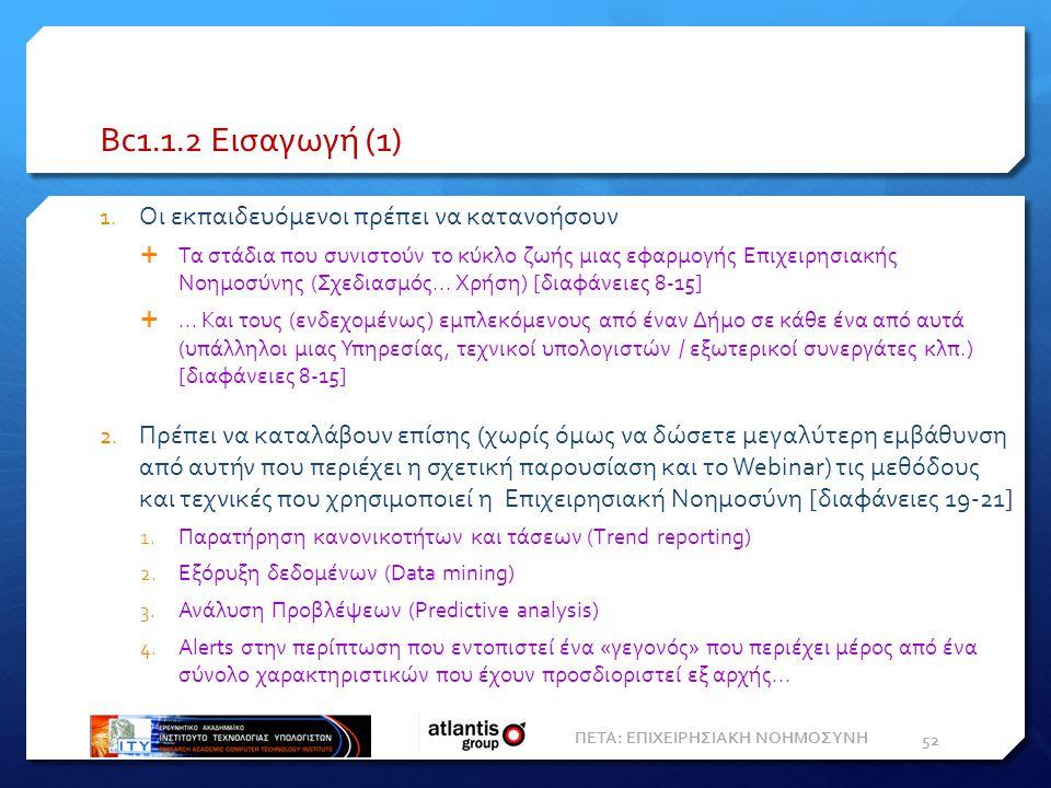 Bc1.1.2 Εισαγωγή (1) 1.