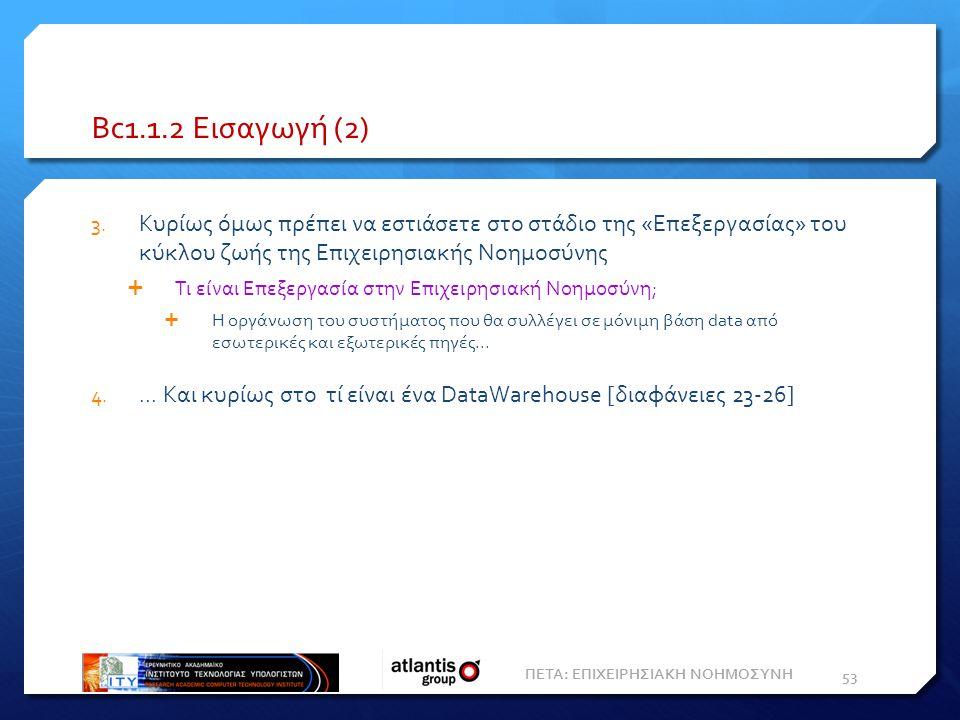 Bc1.1.2 Εισαγωγή (2) 3.