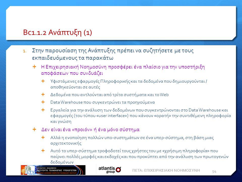 Bc1.1.2 Ανάπτυξη (1) 1.