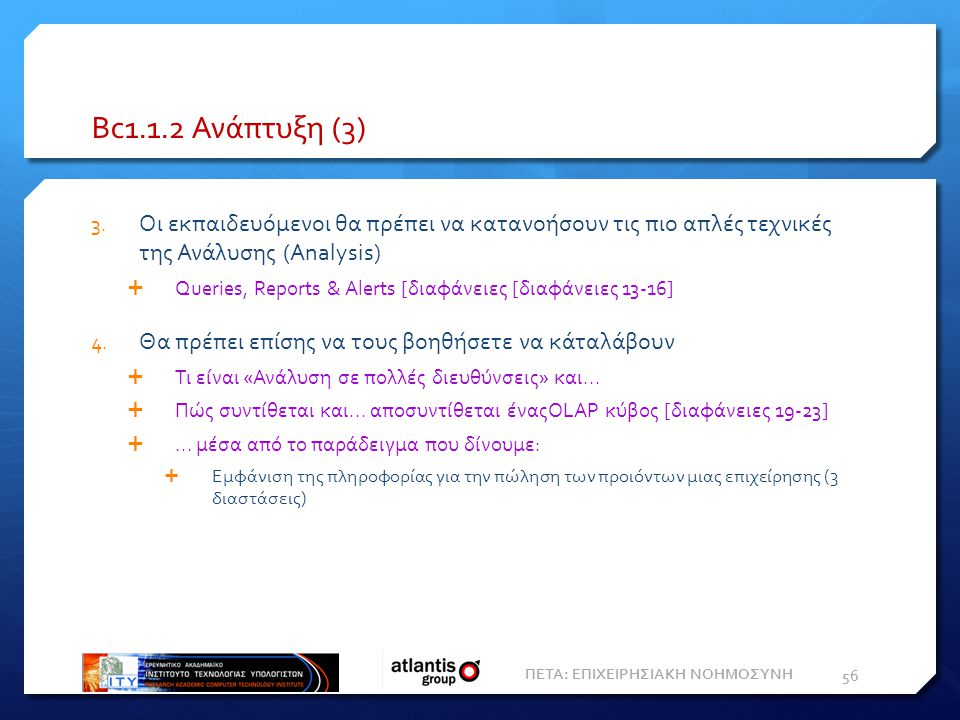 Bc1.1.2 Ανάπτυξη (3) 3.