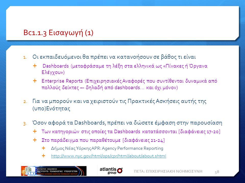 Bc1.1.3 Εισαγωγή (1) 1.