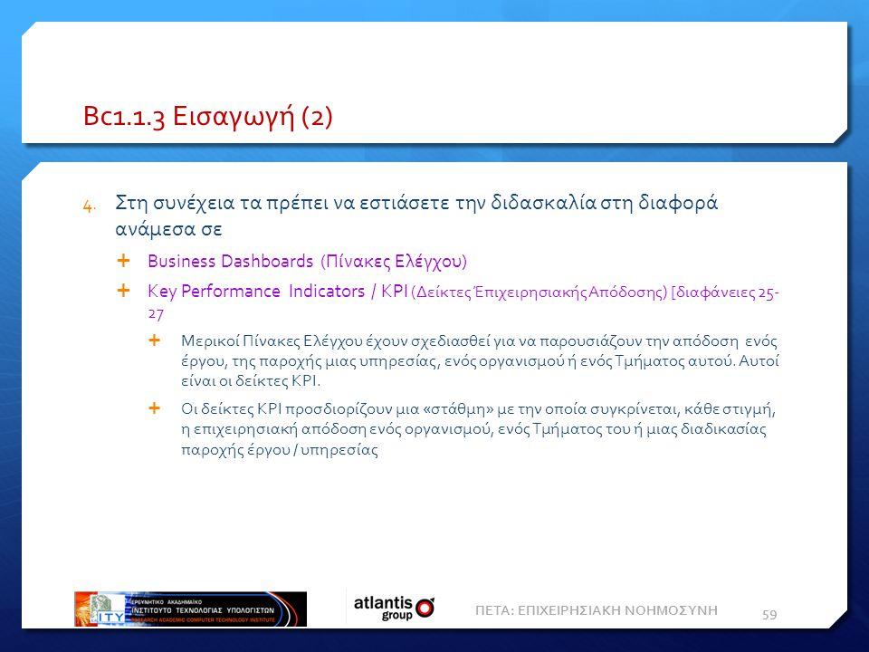 Bc1.1.3 Εισαγωγή (2) 4.