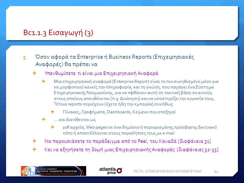 Bc1.1.3 Εισαγωγή (3) 5.