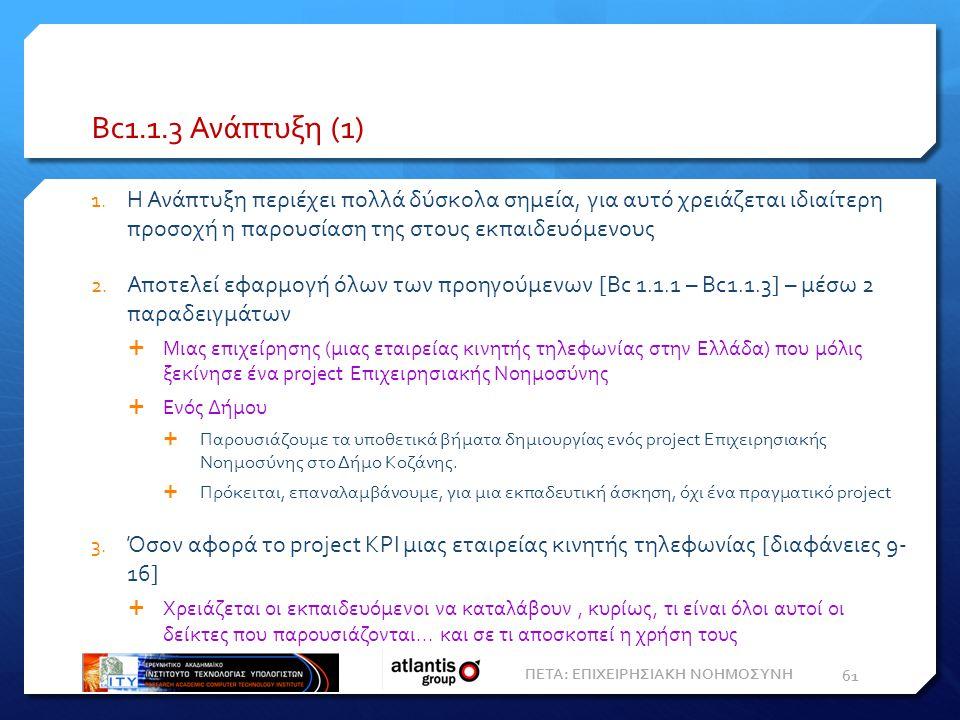 Bc1.1.3 Ανάπτυξη (1) 1.