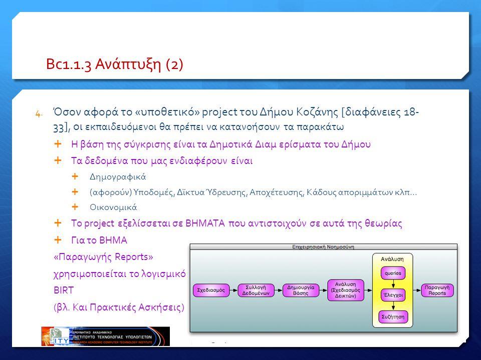 Bc1.1.3 Ανάπτυξη (2) 4.