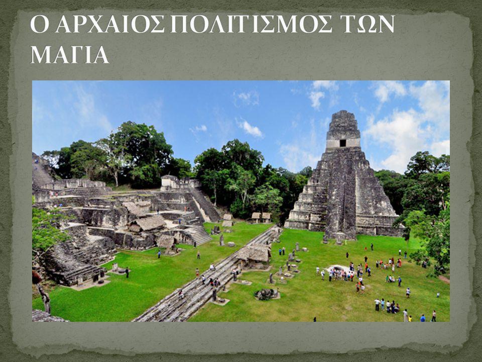 Οι Μάγια είναι ένας λαός Ινδιάνων της Κεντρικής Αμερικής.