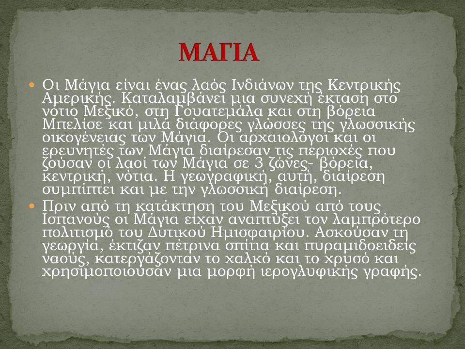 Οι Μάγια είναι ένας λαός Ινδιάνων της Κεντρικής Αμερικής. Καταλαμβάνει μια συνεχή έκταση στο νότιο Μεξικό, στη Γουατεμάλα και στη βόρεια Μπελίσε και μ