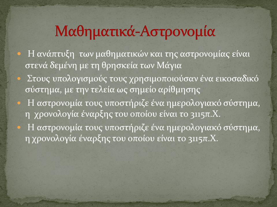 Η ανάπτυξη των μαθηματικών και της αστρονομίας είναι στενά δεμένη με τη θρησκεία των Μάγια Στους υπολογισμούς τους χρησιμοποιούσαν ένα εικοσαδικό σύστ