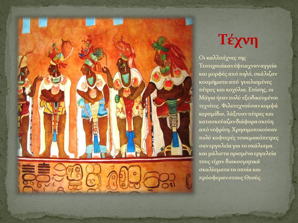 Οι καλλιτέχνες της Τεοτιχουάκαν έφτιαχναν αγγεία και μορφές από πηλό, σκάλιζαν κοσμήματα από γυαλισμένες πέτρες και κοχύλια. Επίσης, οι Μάγια ήταν πολ