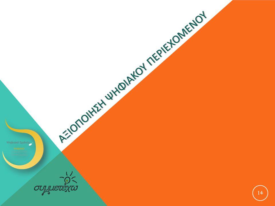 ΑΞΙΟΠΟΙΗΣΗ ΨΗΦΙΑΚΟΥ ΠΕΡΙΕΧΟΜΕΝΟΥ 15 Ιστοεξερεύνηση - Σύνδεσμος : https://childrenright.wordpress.com/ Έχουμε ανάγκες και δικαιώματα : http://photodentro.edu.gr/lor/r/8521/3 529?locale=el