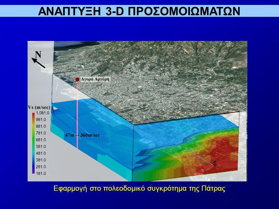 ΑΞΙΟΠΟΙΗΣΗ ΑΠΟΤΕΛΕΣΜΑΤΩΝ Αριθμητική ανάλυση σεισμικής απόκρισης για κατασκευές μεγάλης σπουδαιότητας Επιλογή κατηγορίας εδάφους με βάση τους κανονισμούς (EC-8, EAK 2003)
