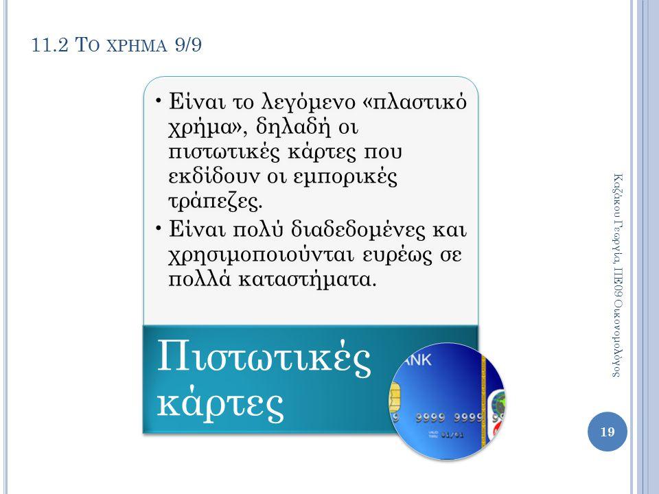 11.2 Τ Ο ΧΡΗΜΑ 9/9 Είναι το λεγόμενο «πλαστικό χρήμα», δηλαδή οι πιστωτικές κάρτες που εκδίδουν οι εμπορικές τράπεζες. Είναι πολύ διαδεδομένες και χρη
