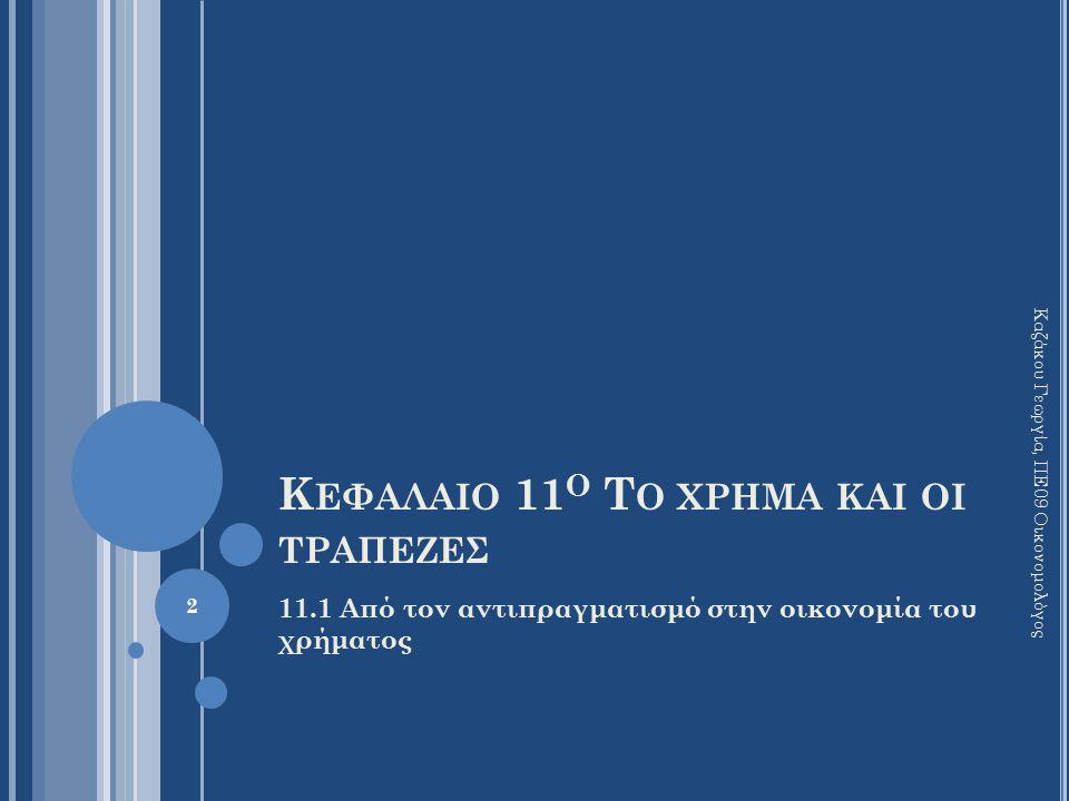 Κ ΕΦΑΛΑΙΟ 11 Ο Τ Ο ΧΡΗΜΑ ΚΑΙ ΟΙ ΤΡΑΠΕΖΕΣ 11.1 Από τον αντιπραγματισμό στην οικονομία του χρήματος Καζάκου Γεωργία, ΠΕ09 Οικονομολόγος 2