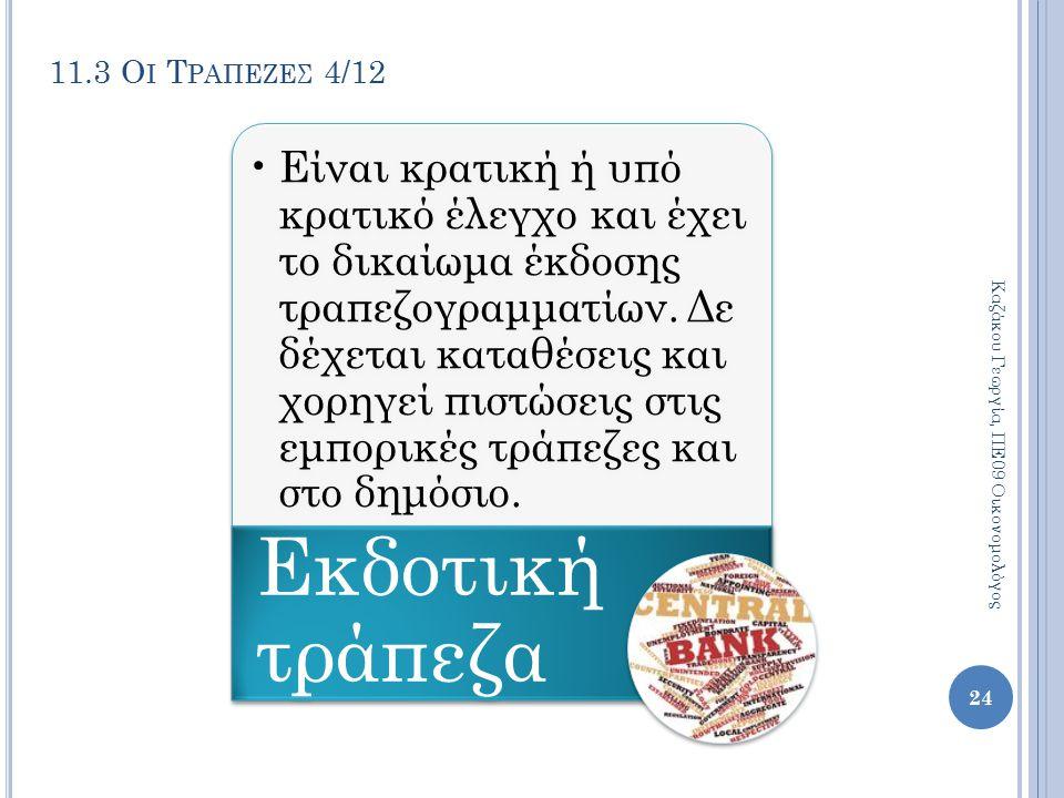 11.3 Ο Ι Τ ΡΑΠΕΖΕΣ 4/12 Είναι κρατική ή υπό κρατικό έλεγχο και έχει το δικαίωμα έκδοσης τραπεζογραμματίων. Δε δέχεται καταθέσεις και χορηγεί πιστώσεις