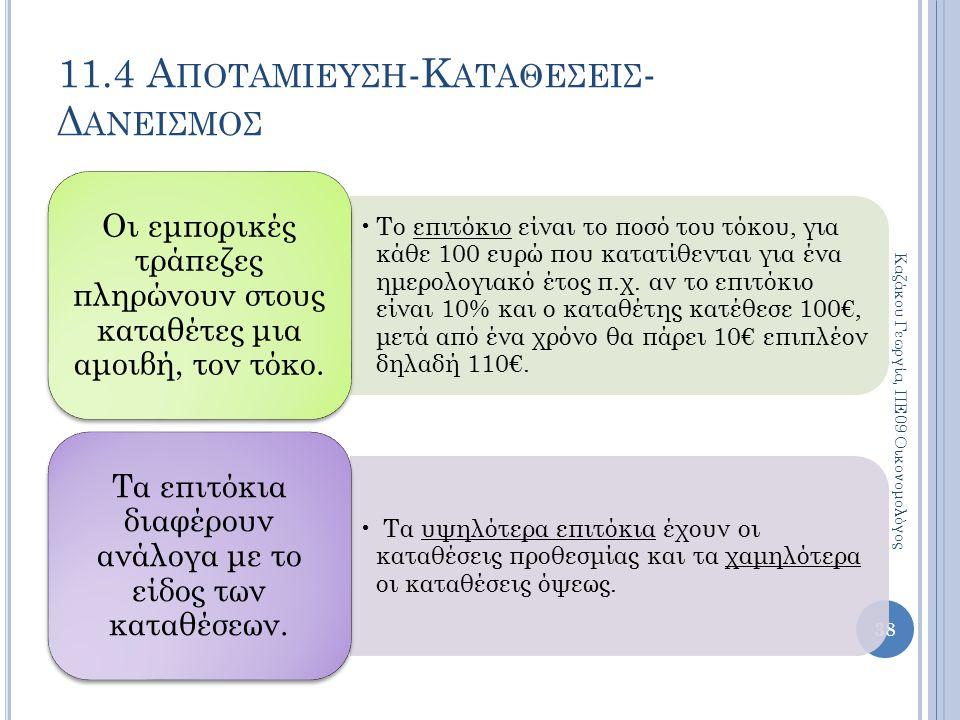11.4 Α ΠΟΤΑΜΙΕΥΣΗ -Κ ΑΤΑΘΕΣΕΙΣ - Δ ΑΝΕΙΣΜΟΣ 38 Καζάκου Γεωργία, ΠΕ09 Οικονομολόγος Το επιτόκιο είναι το ποσό του τόκου, για κάθε 100 ευρώ που κατατίθε