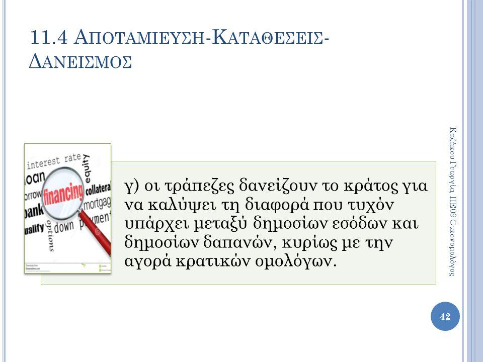 11.4 Α ΠΟΤΑΜΙΕΥΣΗ -Κ ΑΤΑΘΕΣΕΙΣ - Δ ΑΝΕΙΣΜΟΣ 42 Καζάκου Γεωργία, ΠΕ09 Οικονομολόγος γ) οι τράπεζες δανείζουν το κράτος για να καλύψει τη διαφορά που τυ