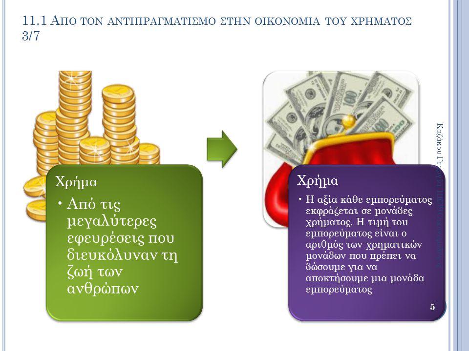 Χρήμα Από τις μεγαλύτερες εφευρέσεις που διευκόλυναν τη ζωή των ανθρώπων Χρήμα Η αξία κάθε εμπορεύματος εκφράζεται σε μονάδες χρήματος. Η τιμή του εμπ