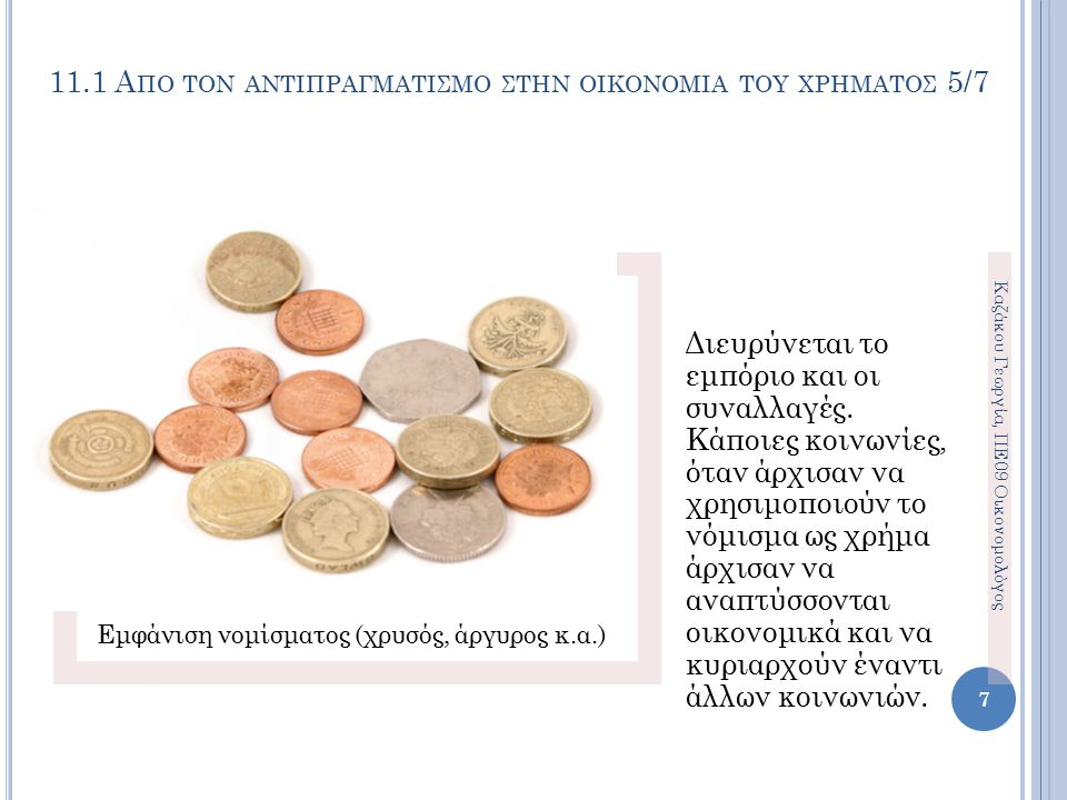 Εμφάνιση νομίσματος (χρυσός, άργυρος κ.α.) Διευρύνεται το εμπόριο και οι συναλλαγές. Κάποιες κοινωνίες, όταν άρχισαν να χρησιμοποιούν το νόμισμα ως χρ