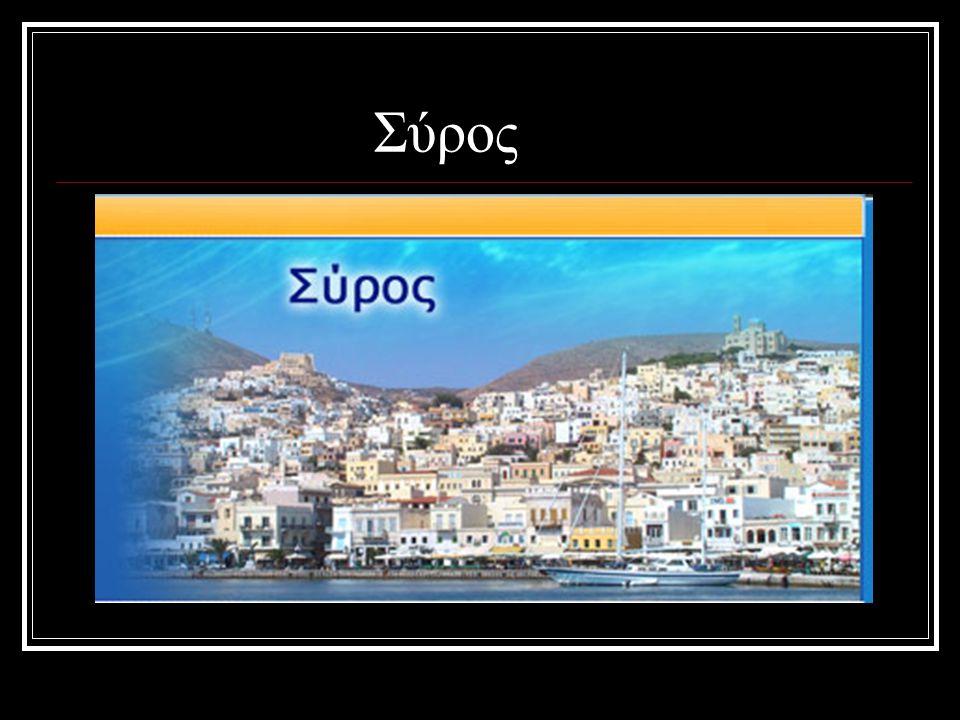 Η Σύρος ανήκει στο συγκρότημα των Κυκλάδων και η πρωτεύουσά του είναι η Ερμούπολη.