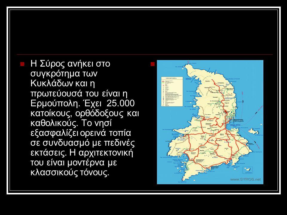 Η Σύρος ανήκει στο συγκρότημα των Κυκλάδων και η πρωτεύουσά του είναι η Ερμούπολη. Έχει 25.000 κατοίκους, ορθόδοξους και καθολικούς. Το νησί εξασφαλίζ