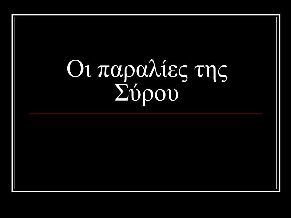 Οι Παραλίες της Σύρου Αγκαθωπές Βαρβαρούσα Κόκκινα Αετός Βάρη Κόμιτο Αζόλιμνος Γαλλησός Λωτός Αμπέλα Γράμματα Μ.Γαυλός Αρμεός Δελφίνι Σαντορινιοί Αχλάδι Κίνι Πσειδωνία Σουσούνι Φάμπρικα Φοίνικας