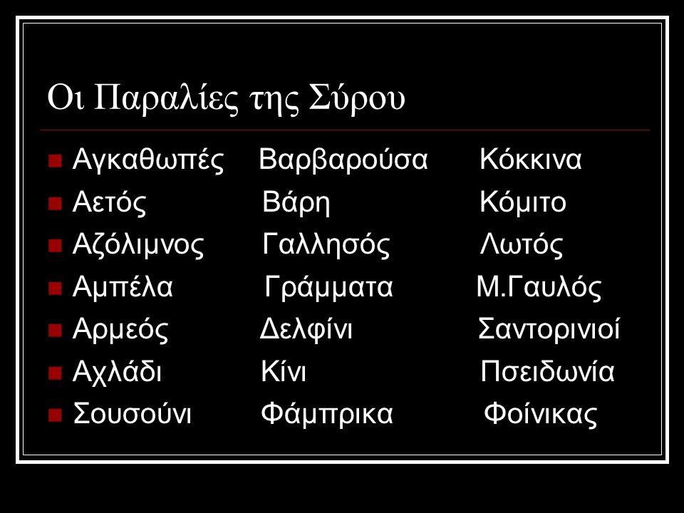 Οι Παραλίες της Σύρου Αγκαθωπές Βαρβαρούσα Κόκκινα Αετός Βάρη Κόμιτο Αζόλιμνος Γαλλησός Λωτός Αμπέλα Γράμματα Μ.Γαυλός Αρμεός Δελφίνι Σαντορινιοί Αχλά