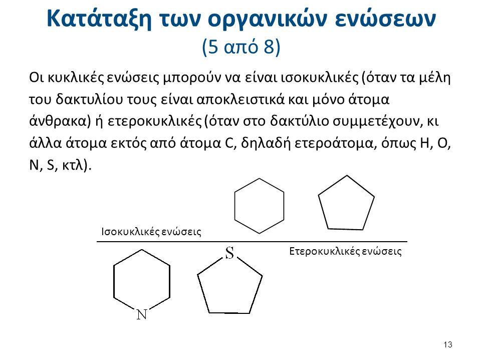 Κατάταξη των οργανικών ενώσεων (5 από 8) Οι κυκλικές ενώσεις μπορούν να είναι ισοκυκλικές (όταν τα μέλη του δακτυλίου τους είναι αποκλειστικά και μόνο