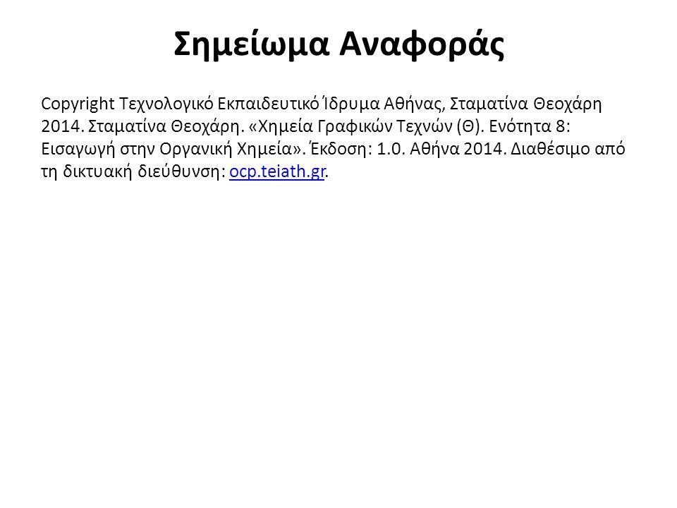 Σημείωμα Αναφοράς Copyright Τεχνολογικό Εκπαιδευτικό Ίδρυμα Αθήνας, Σταματίνα Θεοχάρη 2014. Σταματίνα Θεοχάρη. «Χημεία Γραφικών Τεχνών (Θ). Ενότητα 8: