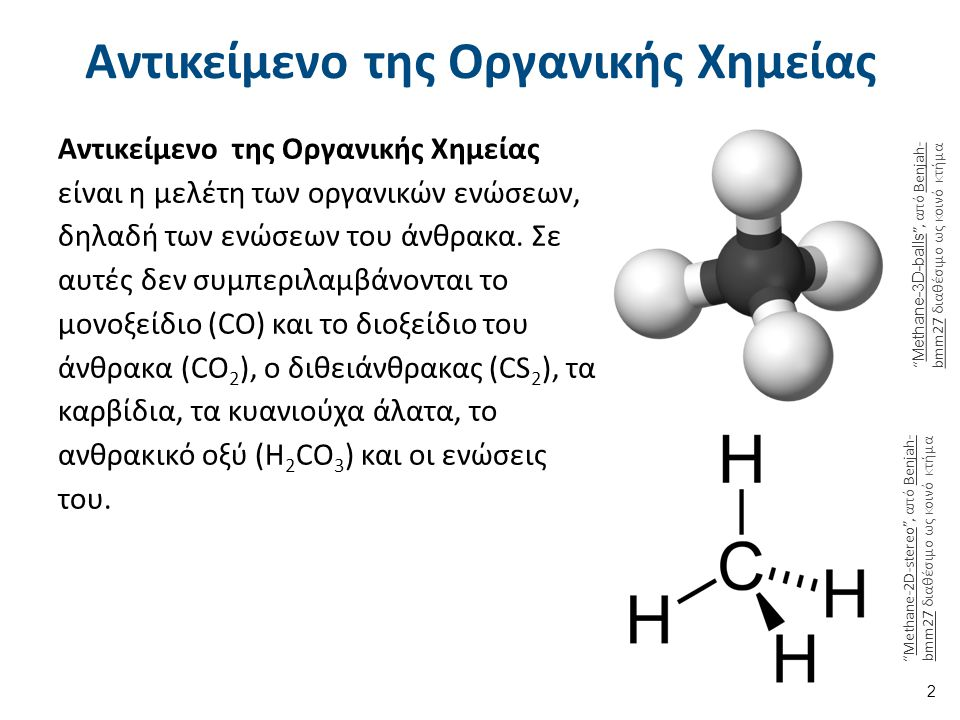 Αντικείμενο της Οργανικής Χημείας Αντικείμενο της Οργανικής Χημείας είναι η μελέτη των οργανικών ενώσεων, δηλαδή των ενώσεων του άνθρακα. Σε αυτές δεν