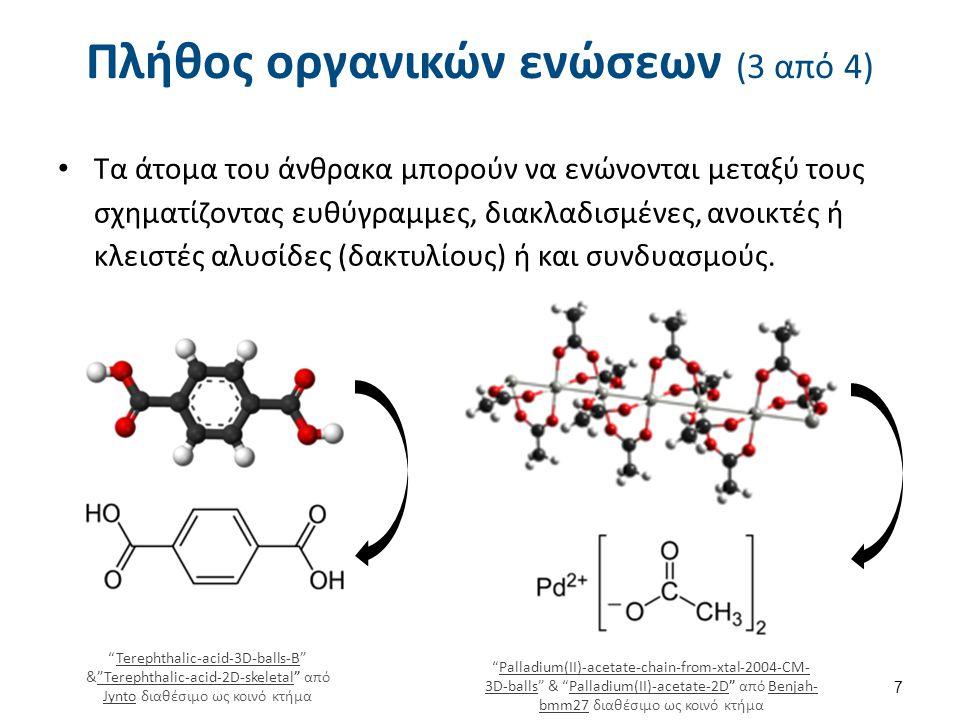 Πλήθος οργανικών ενώσεων (3 από 4) Τα άτομα του άνθρακα μπορούν να ενώνονται μεταξύ τους σχηματίζοντας ευθύγραμμες, διακλαδισμένες, ανοικτές ή κλειστέ