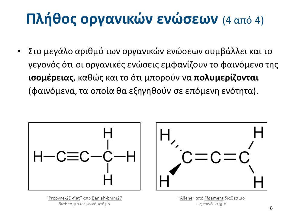 Πλήθος οργανικών ενώσεων (4 από 4) Στο μεγάλο αριθμό των οργανικών ενώσεων συμβάλλει και το γεγονός ότι οι οργανικές ενώσεις εμφανίζουν το φαινόμενο τ