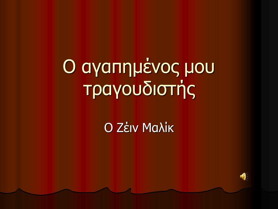 Ο αγαπημένος μου τραγουδιστής Ο Ζέιν Μαλίκ